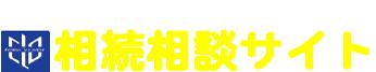 弁護士小林洋介の相続相談サイト